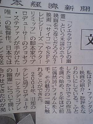 日経新聞 2010年2月26日