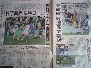 初勝利に沸く地元新聞