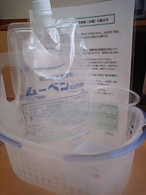 2Lの下剤入り生理食塩水で腸内洗浄